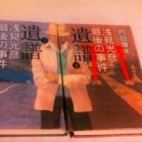 内田康夫氏、休筆宣言。