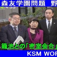 【KSM】森友学園問題 野党4党、終了!w 籠池との「密室会合」の内容が流出w