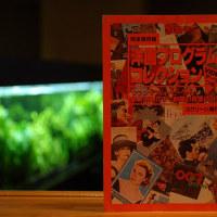 洋画プログラムコレクション