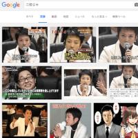 【お遊び】駄・Google画像検索で三列寡占【暇ねた】