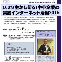 横浜の実践インターネット活用2016に参加しよう!