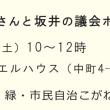 【お知らせ】7月22日(土)片山かおるさんと坂井の議会ホーコク会