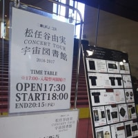 松任谷由実「松任谷由実コンサートツアー 宇宙図書館 2016-2017」