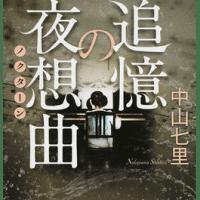 追憶の夜想曲(ノクターン) / 中山七里