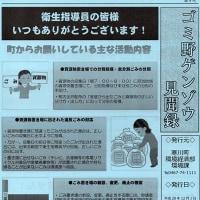 ゴミ野ゲンゾウ見聞録 第9号 2016.12.1