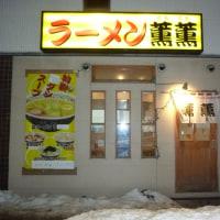 狸小路8の塩ラーメン「薫薫」