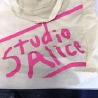 6/16 スタジオアリスのバッグ ちょっとぐちゃぐちゃなのがいけない。