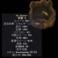 TC Doom AFアップグレード