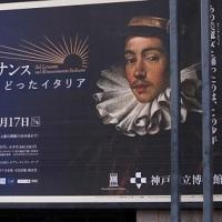 遥かなるルネサンス 天正遣欧少年使節がたどったイタリア / 神戸市立博物館