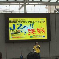 勇昇~ J2J3入れ替え戦 第2戦