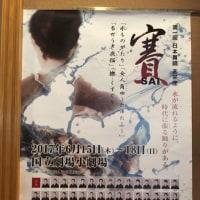 第一回 日本舞踏 未来座 賽SAI
