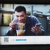 中国、スマホで10元からの投資広告と、ニッポンの『最適化』