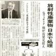 フランス / 「放射性廃棄物は、日本で処分するのが妥当(日本を核のゴミ捨て場にするということ)」