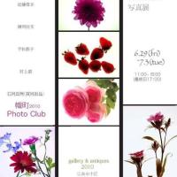 幟町2010Photo Club 作品展