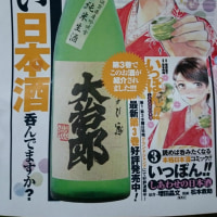 いっぽん!! しあわせの日本酒