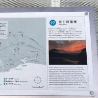 富士山のベストスポット 世界遺産に会える道の駅 富士川楽座