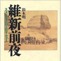 ■「文久航海記」と三宅一族