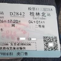 中国新幹線乗り換え