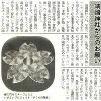 日本遺族通信 平成28年10月15日号 遺書(九段短歌は休載)