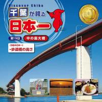 千葉が誇る日本一第19回(歩道橋の高さ)中の島大橋 千葉県木更津市
