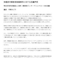 相模原市障害者殺傷事件に対する抗議声明(障害者インターナショナル)