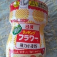 小麦粉ボトル
