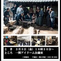 第12回一関社研学習会(今年度ファイナル)