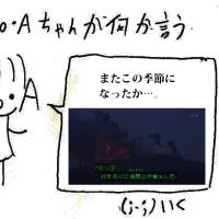 M・o・Aちゃんによる代理更新(その96)