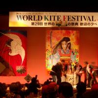 第29回内灘町世界の凧の祭典(前夜祭)