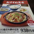 仙台牛タン 福助 イオンモール高知店