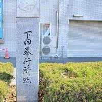 3月19日 ぷら~り下田 Ⅱ