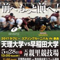 2017 Rugby Spring Carnival IN NARA