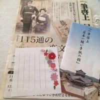 115通の恋文展  「一筆啓上 日本一短い手紙の館」