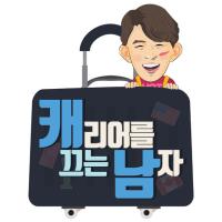 【韓流&K-POPニュース】ミンホ(SHINee) 人気バラエティ「スーパーマン」キッズたちとSMエンタ社屋デート・・
