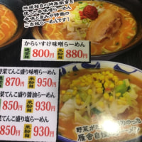 湯沢駅ビル 昼食