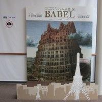ブリューゲル「バベルの塔」展を観る(その1)