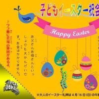 4月1日(土)に子どもイースター祝会を行います!