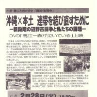 2.28市原集会(沖縄×本土)
