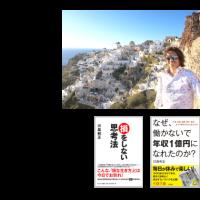 川島和正氏のメールマガジンのご案内!