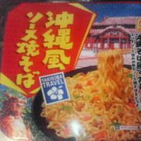 沖縄風ソース焼そば食いました。