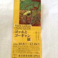 ゴッホとゴーギャン展  於東京都美術館