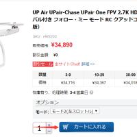 5%off-UP Air UPair-Chase UPair One FPV 2.7K HD カメラ 2軸 ジンバル付き フォロー・ミー モード RC クアッドコプター (強化版)