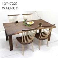 【撮影報告】ウォールナット 一枚板 ダイニングテーブル を撮影致しました。【DT-722】