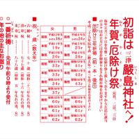 平成29年 厄祓いについて キャピー取材