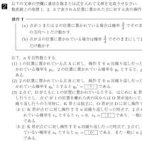 慶応大学・医学部・数学 2
