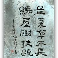 一日一書 1187 読山海経・陶潜