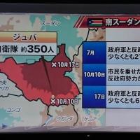 【プライムニュース10/25】福山『南スーダンへPKOの派遣は潘基文に頼まれたから決めた』ほか海外ネタ