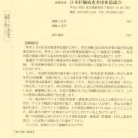 8/11 国会請願行動参加のお願い