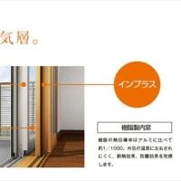 松戸市2重内窓(防音ガラス)工事(中野サービスリフォームショップ)