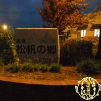 2014 9月19日(金) 奈半利町にお別れ